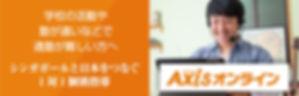 AxisオンラインPC用 半分サイズ@2x-80.jpg