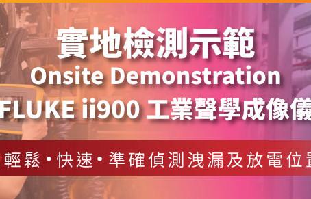 Fluke ii900實地檢測示範
