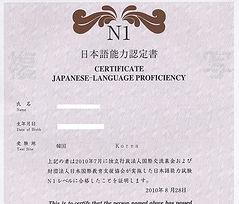 JLPT_N1.jpg