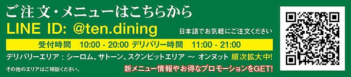 Ten Dining - JP order info.jpg
