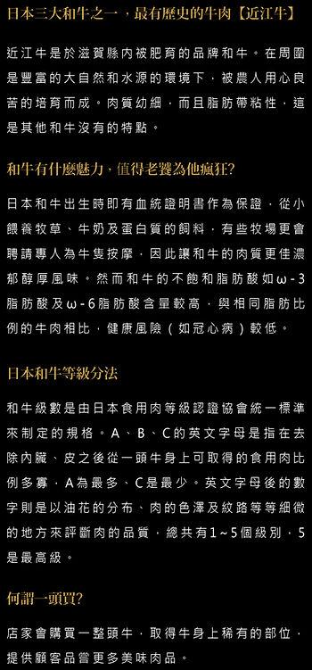 20190816嚴選食材網頁版-切-4.jpg