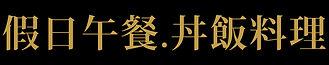 20190816商業午餐網頁版-1.jpg