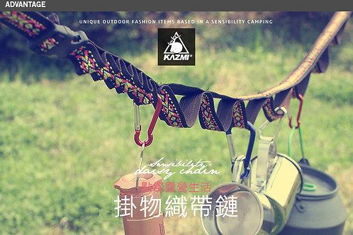 KAZMI 掛物織帶鏈