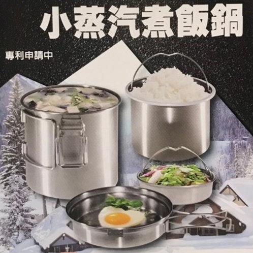 ST-102 小蒸汽煮飯鍋