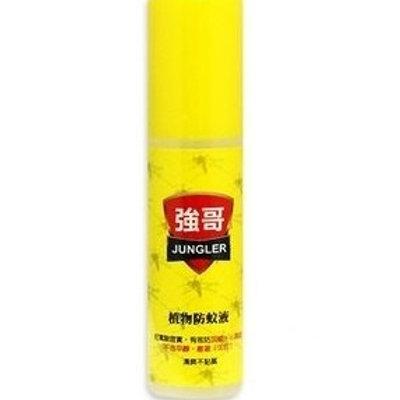 Jungler 強哥植物防蚊液 43ml、80ml