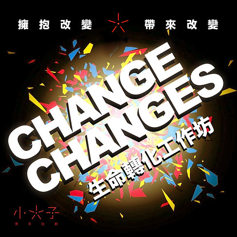 changechange2019 a.JPG