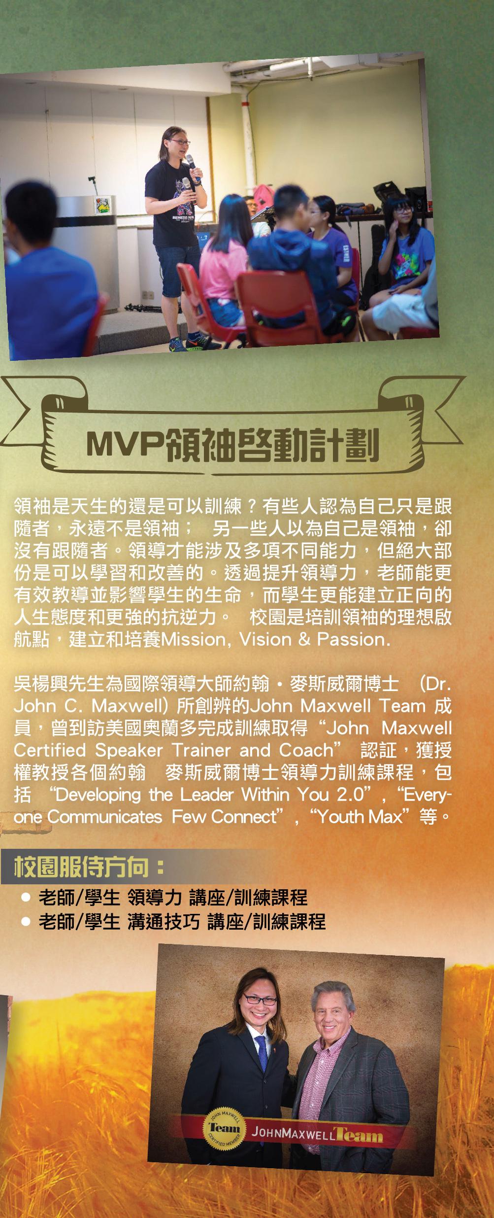 MVP領袖啟動計劃