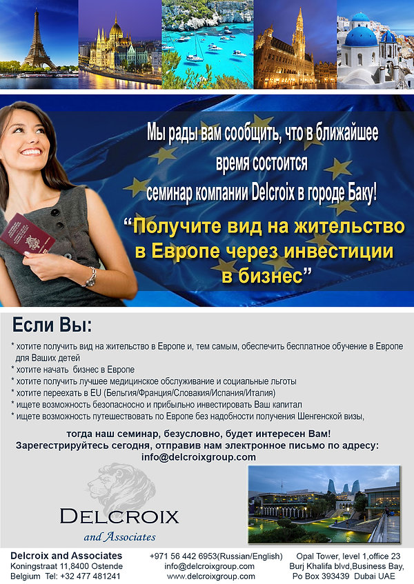 Семинар в Баку