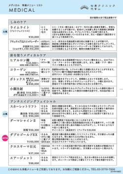 menu_medical-1