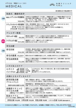 menu_medical-2