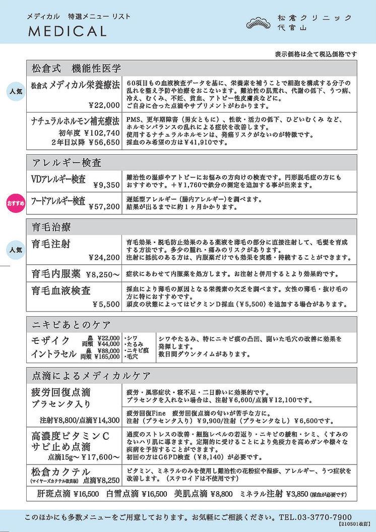 menu_medical-2.jpg
