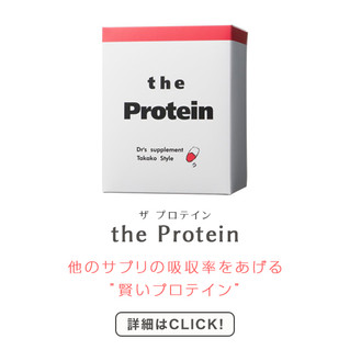 the Protein
