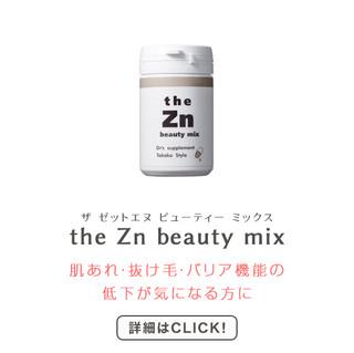 the Zn beauty mix