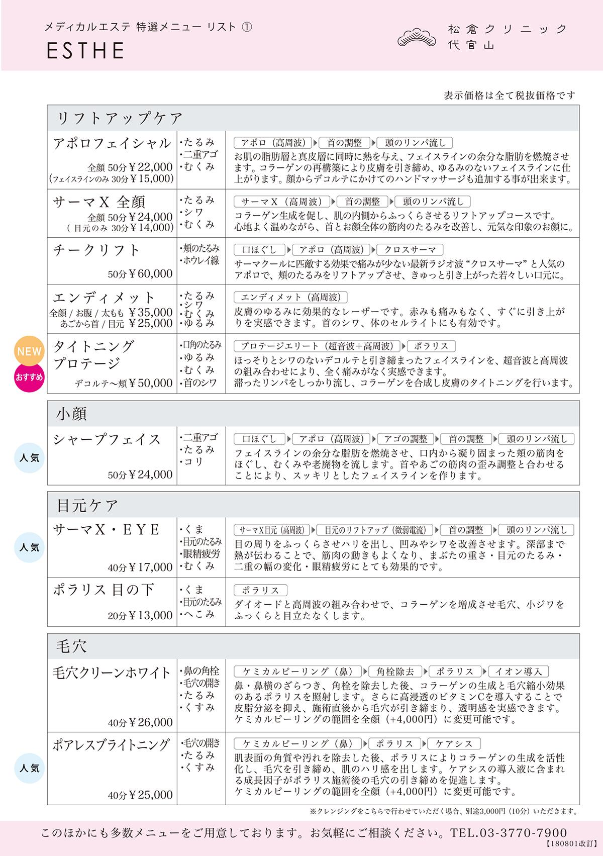 menu_0003_pink1