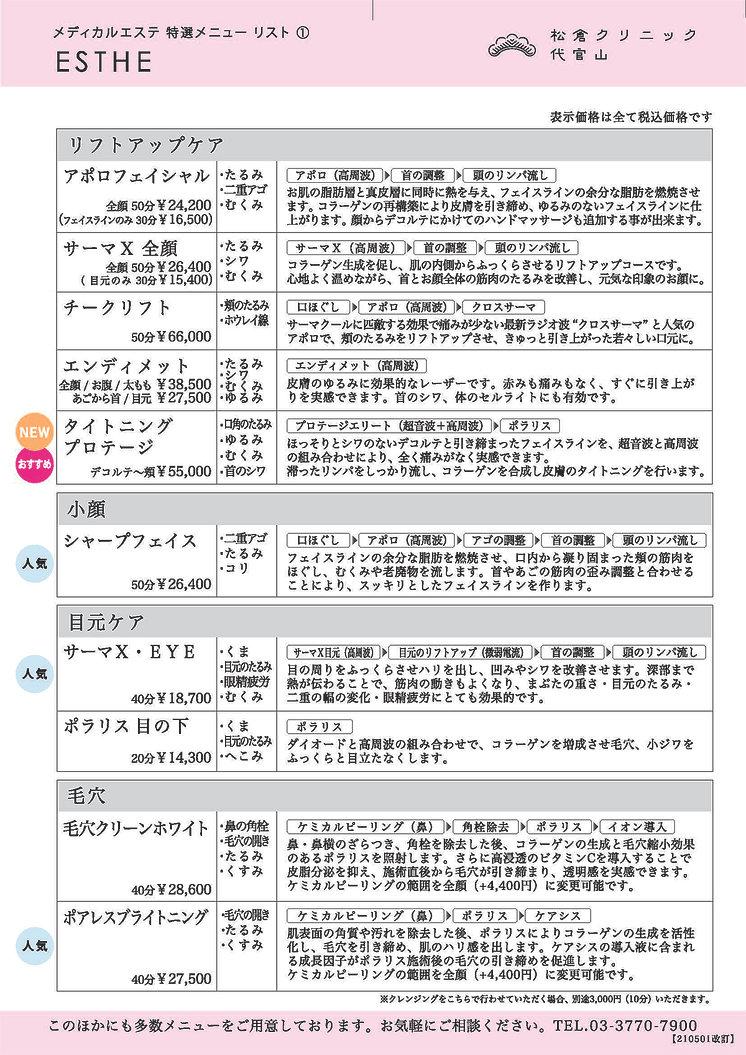 menu_esthe-1.jpg