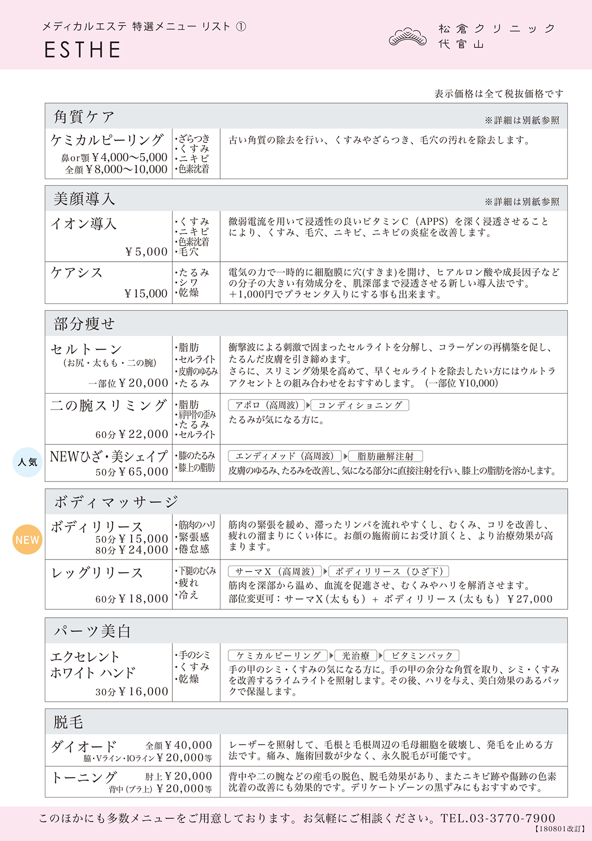 menu_0002_pink2