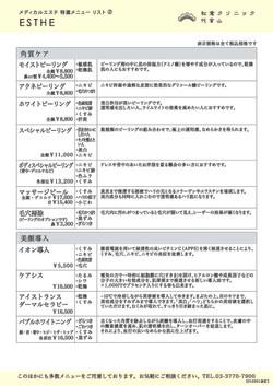 menu_esthe-3