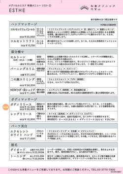 menu_esthe-2