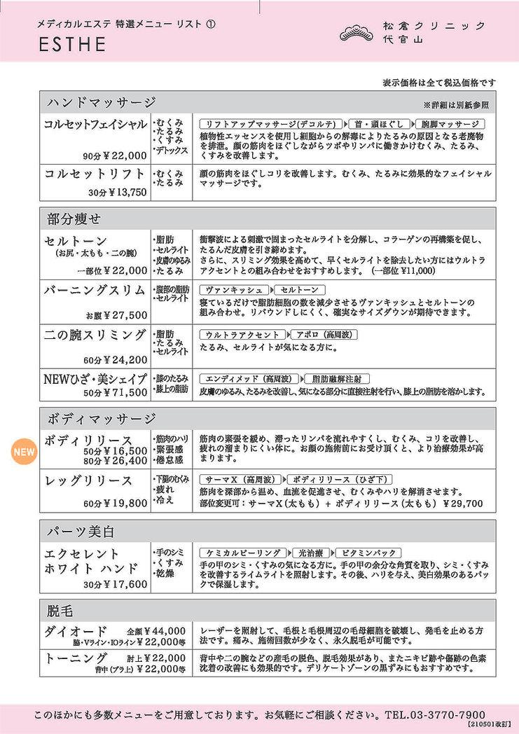menu_esthe-2.jpg
