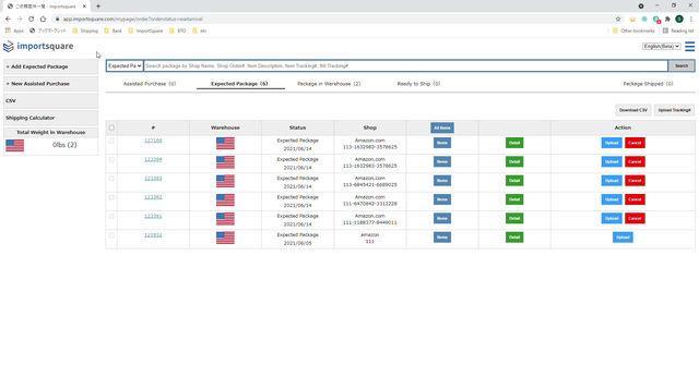 追跡番号、数量、単価を追加および/または変更する方法