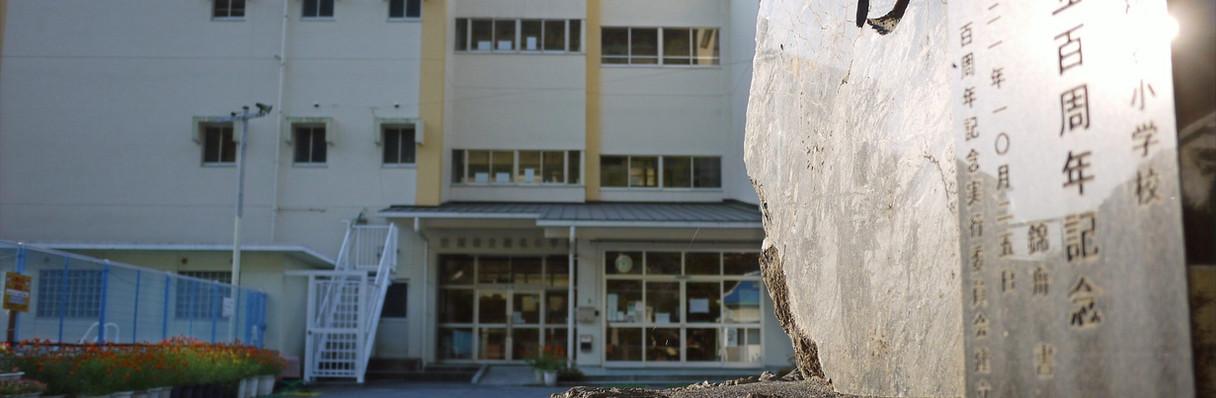 杭名小学校              杭名 北河内地区の子供達が通う小学校