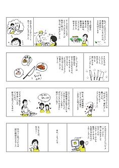 開発ストーリー.png