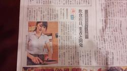 伊豆新聞に掲載されました