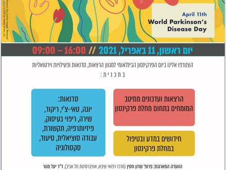 כנס הפרקינסון הישראלי המקוון - 11 באפריל 2021
