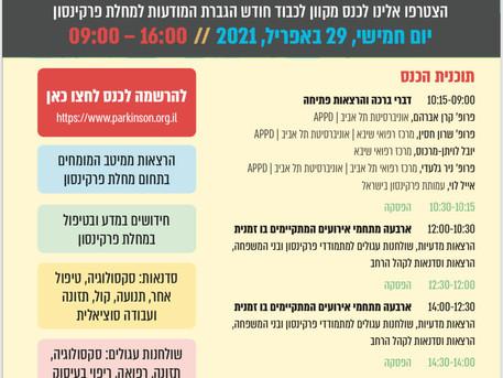 כנס הפרקינסון הישראלי המקוון - עדכון תאריך ל29 באפריל 2021!