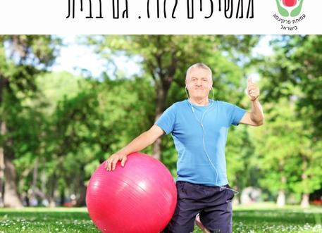 חוגי פעילות גופנית מקוונים של עמותת הפרקינסון לתקופת החגים! הקישור להרשמה בגוף ההודעה.