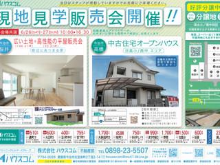 高橋中古住宅 オープンハウス開催