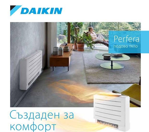 DAIKIN Perfera подово тяло