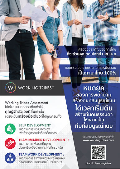 Working Tribes Details for PR