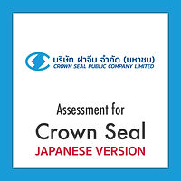 แบบทดสอบสำหรับพนักงานบริษัทฝาจีบ (ภาษาญี่ปุ่น)