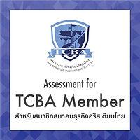 แบบทดสอบสำหรับสมาชิกสมาคมธุรกิจคริสเตียนไทย