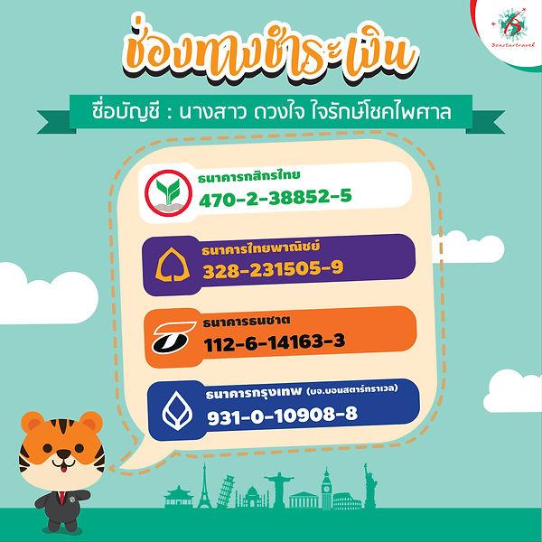 ใบเลขบัญชีโอน-01.jpg