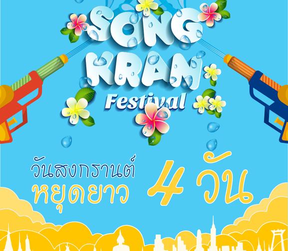 songkranpro-01.png