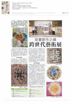 君譽創作之峰跨世代藝術展