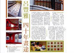 呂豐雅 四十年畫途 - 星島日報