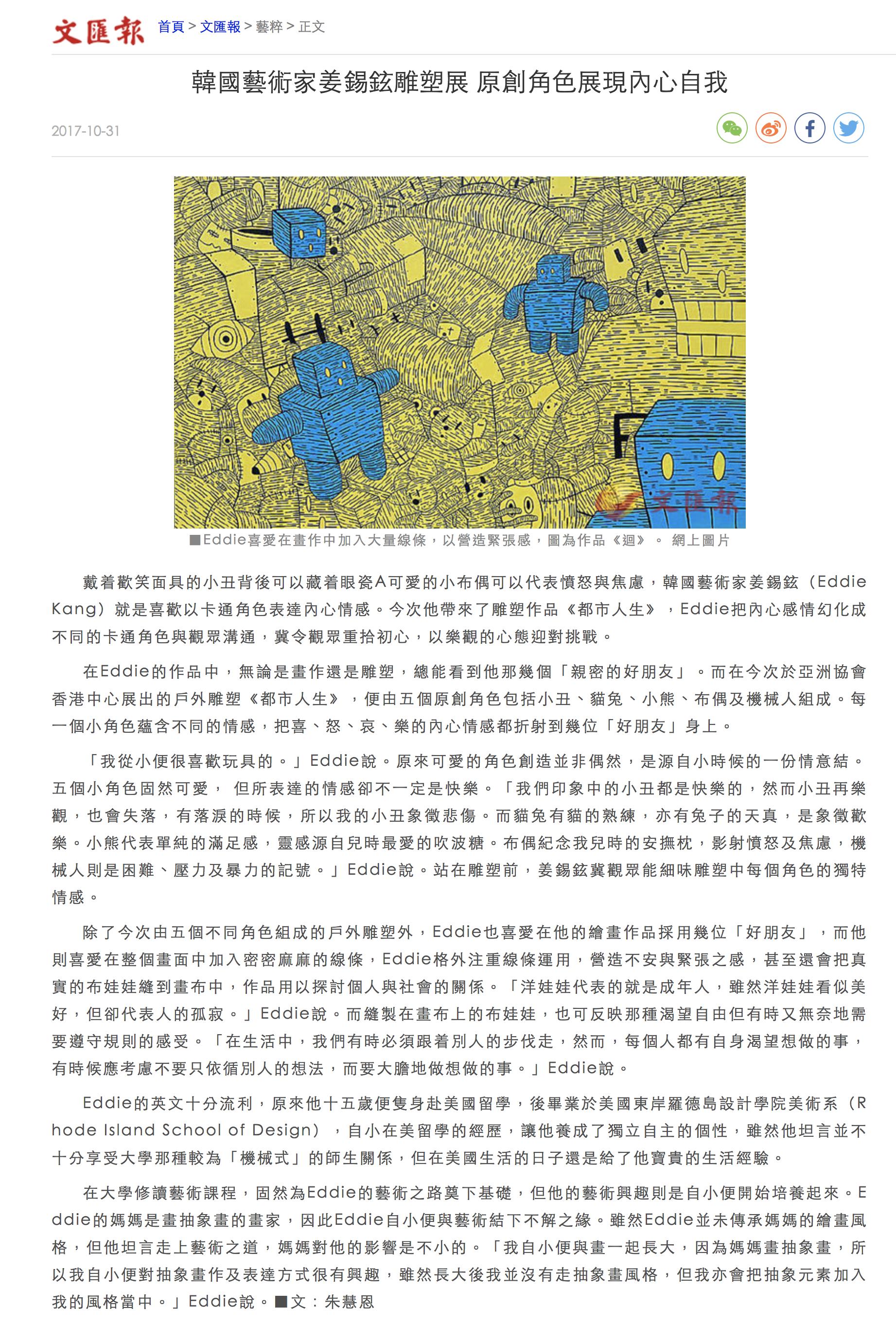 韓國藝術家姜錫鉉雕塑展 原創角色展現內心自我 - 文匯報