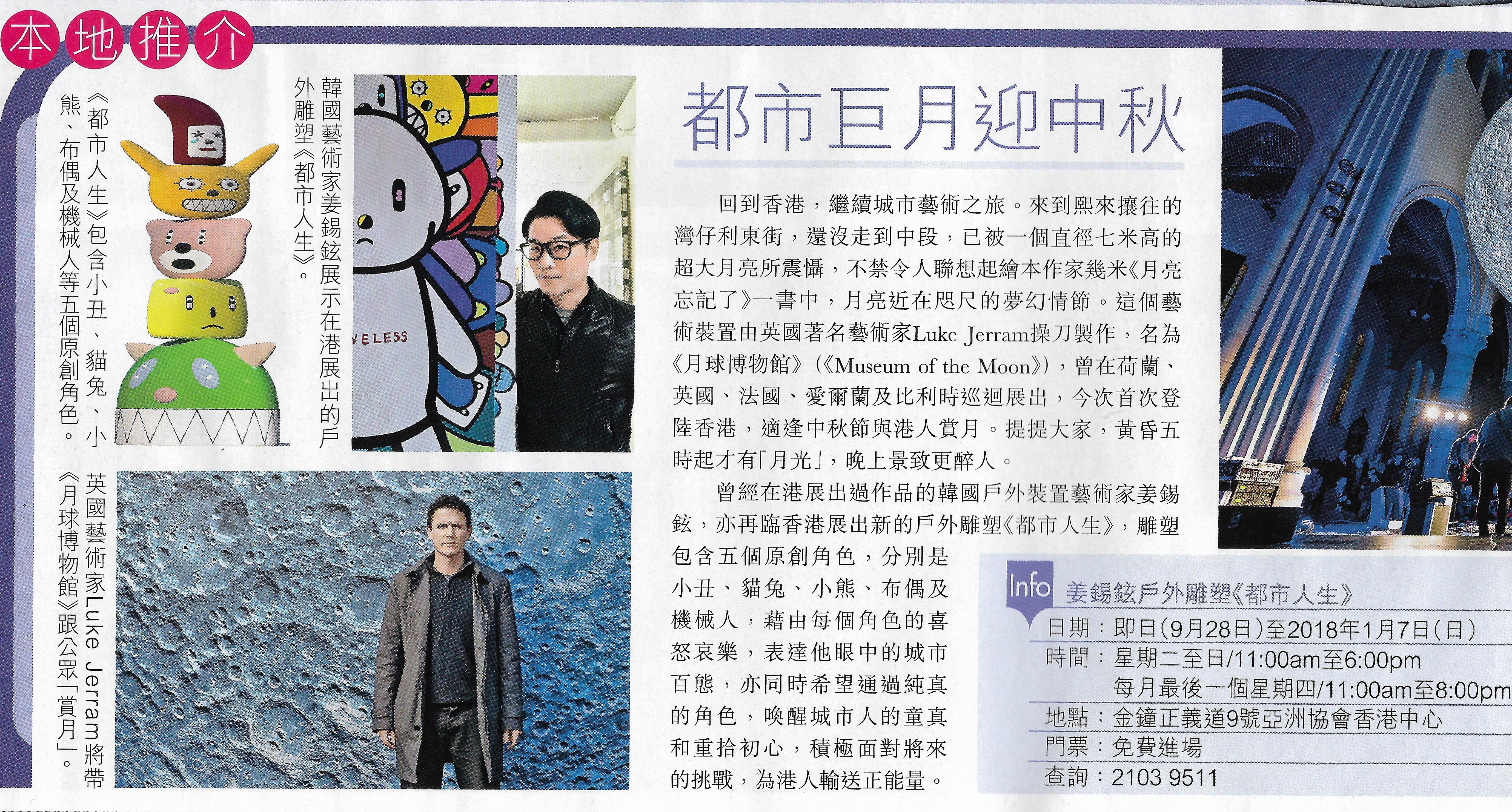 姜錫鉉户外雕塑《都市人生》- 星島日報