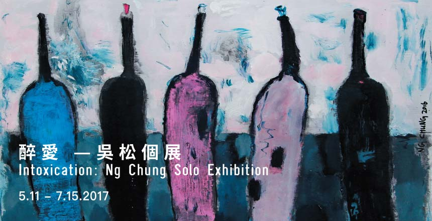Ng Chung Solo Exhibition