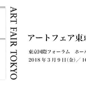 ART FAIR TOKYO 2018