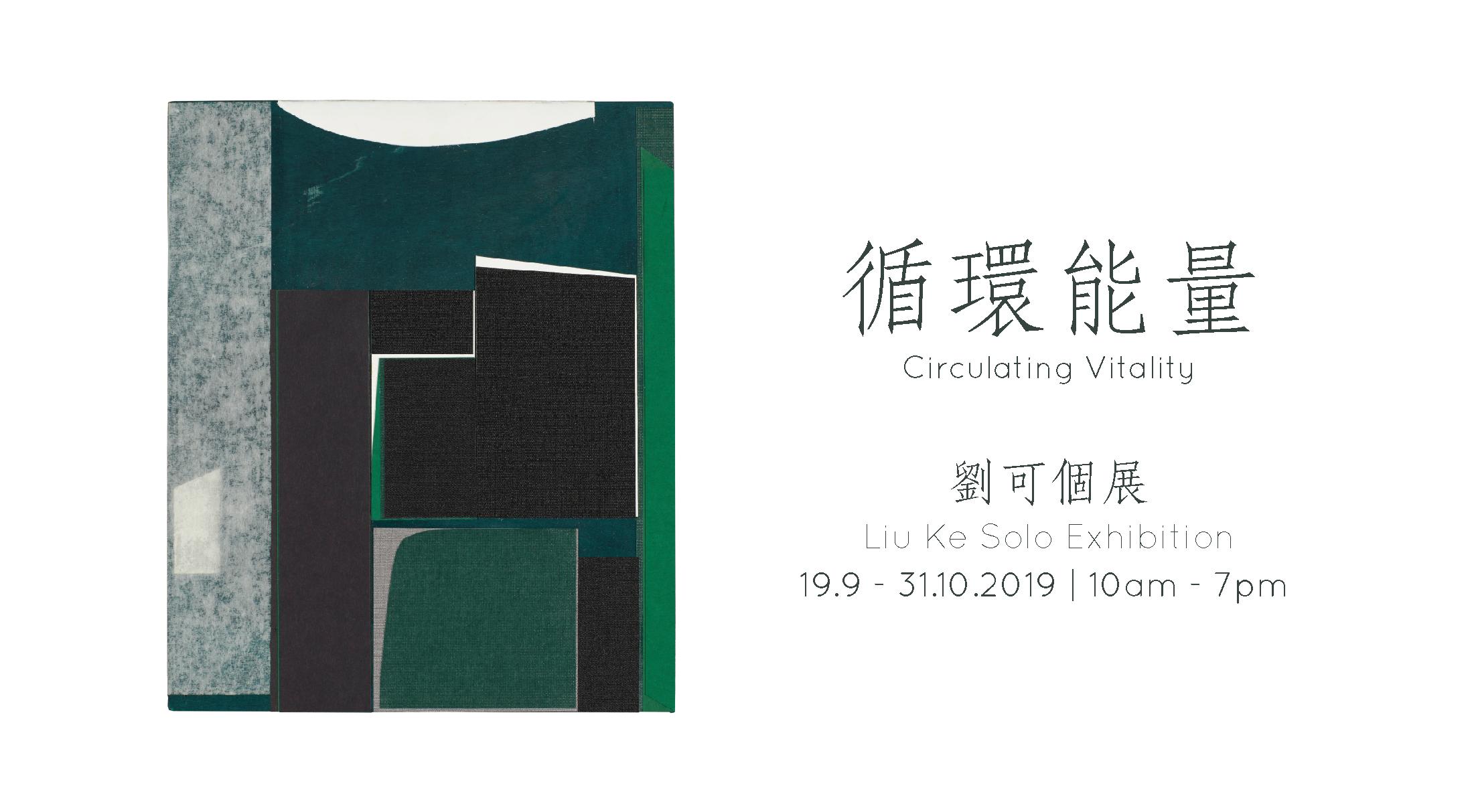 liu ke solo exhibition poster_banner-03.
