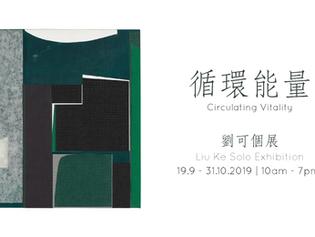 「循環能量」Circulating Vitality                                        劉可個展 Liu Ke Solo Exhibition