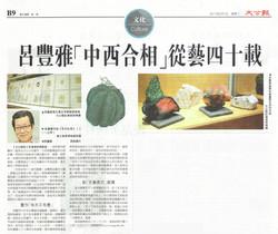 呂豐雅「中西合相」從藝四十載 - 大公報