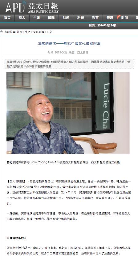 A Hai interview
