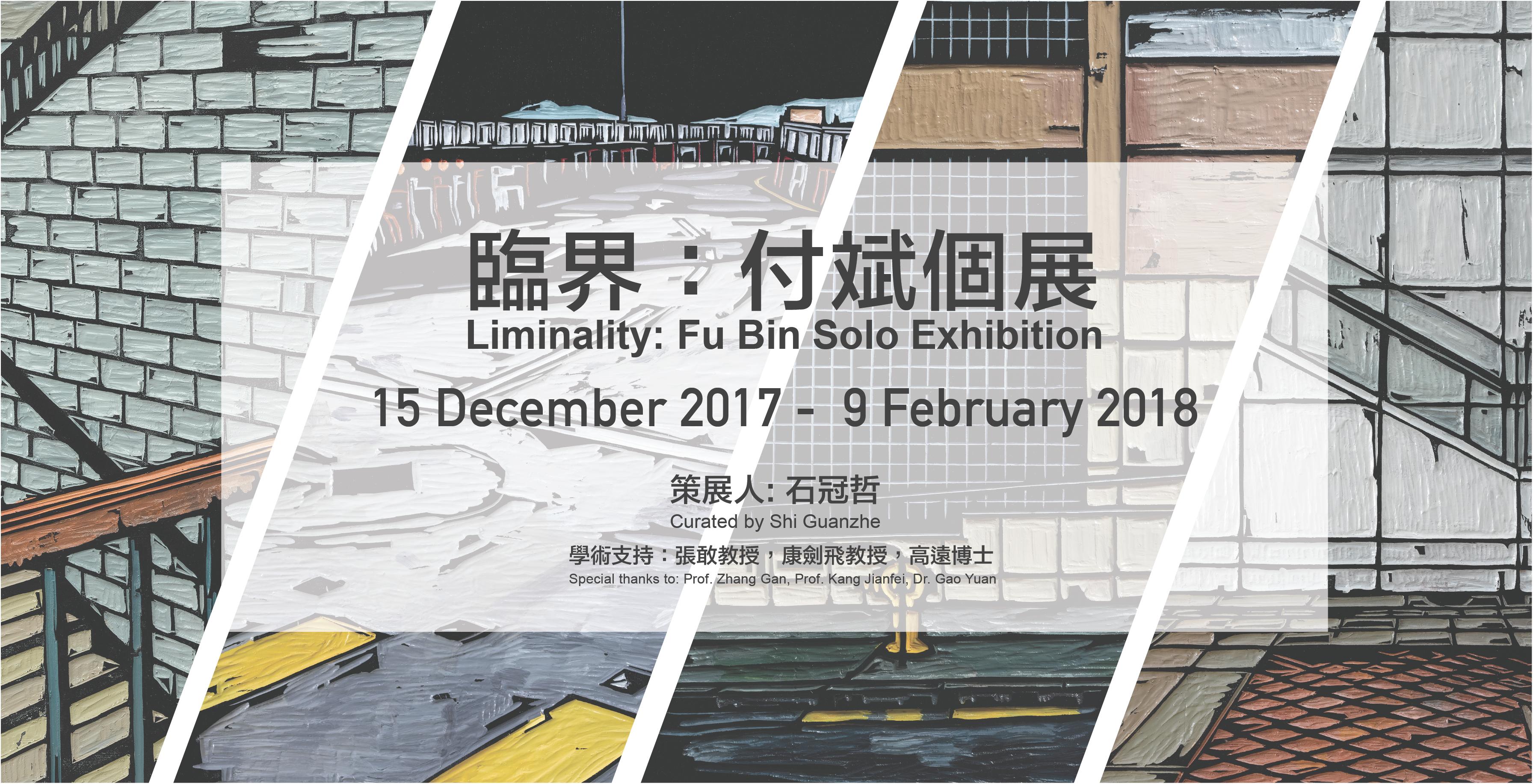 Fu Bin Solo Exhibition