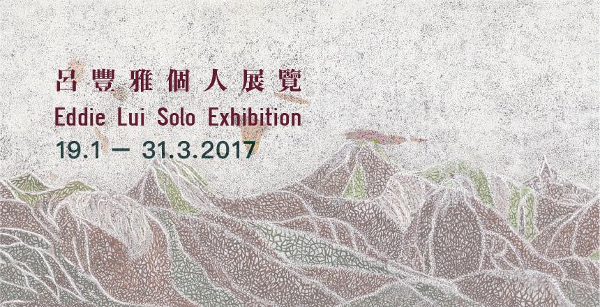 Eddie Lui Solo Exhibition