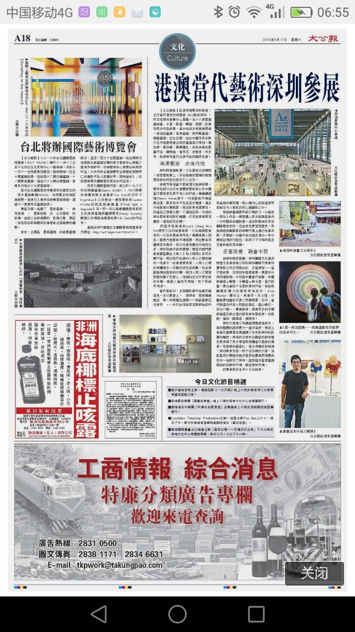 17092016_Art Shenzhen_Takungpao